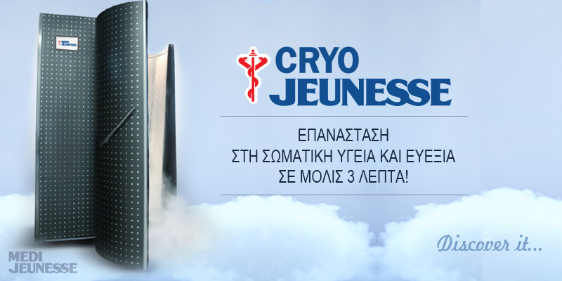 cryotherapy blog