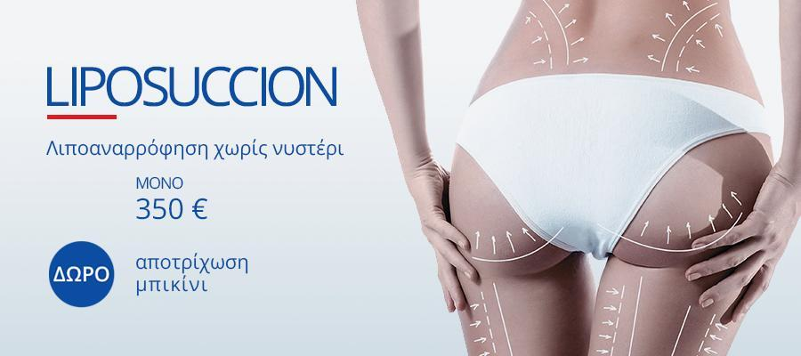 Liposuktion - Liposuccion