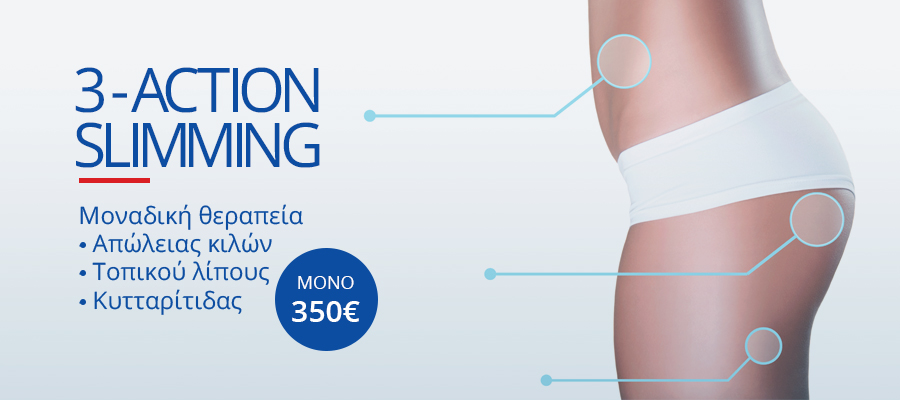 Μέθοδος 3 Action Slimming