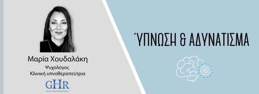 ypnosi adynatisma banner arthro